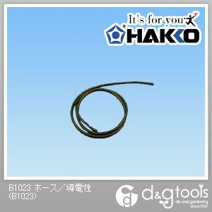 ホース/導電性 (B1023)