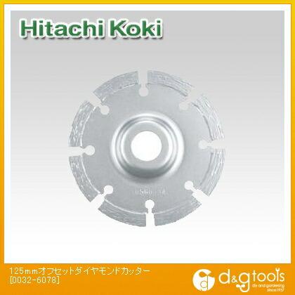 オフセットダイヤモンドカッター 125mm (0032-6078)