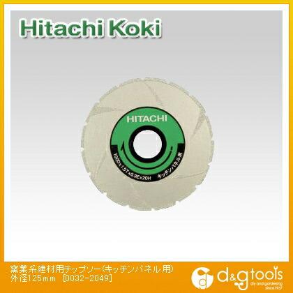 日立工機 窯業系建材用チップソー(キッチンパネル用)  外径125mm 0032-2049