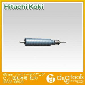 ハイパーダイヤコアビット(回転専用・乾式)  65mm 0032-0692