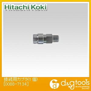 日立工機 接続用カプラ   0088-7134 1 個