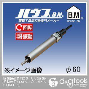 回転振動兼用コアドリル(回転・振動兼用)KCFタイプ(フルセット)  60mm KCF-60