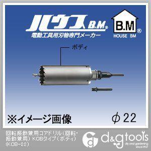 回転振動兼用コアドリル(回転・振動兼用) KCBタイプ(ボディのみ) 22mm (KCB-22)