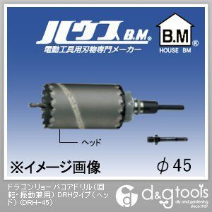 ハウスビーエム ドラゴンリョーバコアドリル(回転・振動兼用) DRHタイプ(ヘッドのみ)  45mm DRH-45