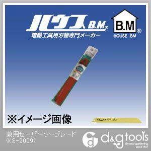 ハウスビーエム 兼用セーバーソーブレード   KS-2009 10 枚