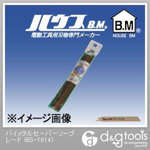 ハウスビーエム バイメタルセーバーソーブレード   BS-1614 10 枚