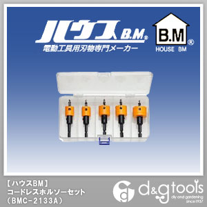 コードレスホルソーセット (BMC-2133)
