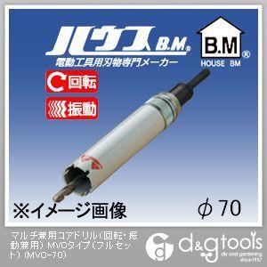 マルチ兼用コアドリル(回転・振動兼用) MVCタイプ(フルセット)  70mm MVC-70