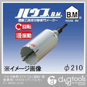 マルチ兼用コアドリル(回転・振動兼用)MVCタイプ(フルセット)  210mm MVC-210