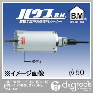 ハウスB.Mマルチ兼用コアドリルボディ  50mm MVB-50