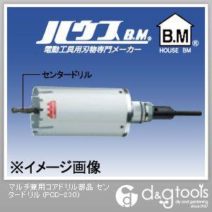 マルチ兼用コアドリル部品 センタードリル (PCD-230)