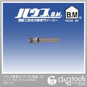 マルチ兼用コアドリル部品 ストレートスピンドル  10mm SP-2