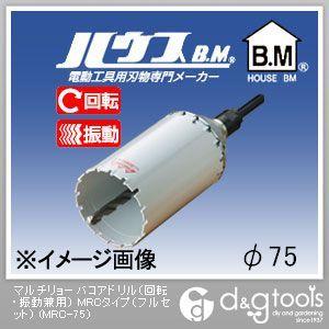マルチリョーバコアドリル(回転・振動兼用) MRCタイプ(フルセット)  75mm MRC-75