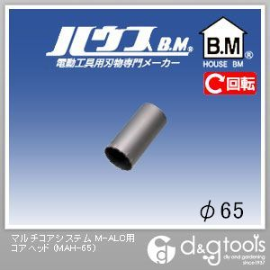 マルチコアシステムM-ALC用コアヘッド  65mm MAH-65