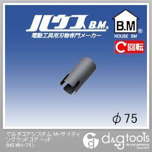 マルチコアシステム M-サイディングウッドコアヘッド  75mm MSWH-75