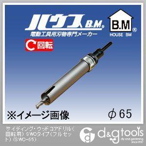 サイディング・ウッドコアドリル(回転用) SWCタイプ(フルセット)  65mm SWC-65