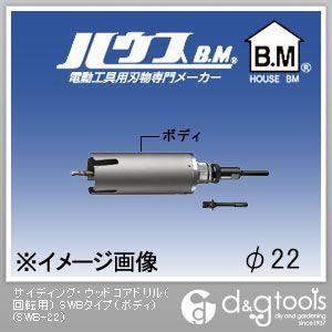サイディング・ウッドコアドリル(回転用) SWBタイプ(ボディのみ) 22mm (SWB-22)