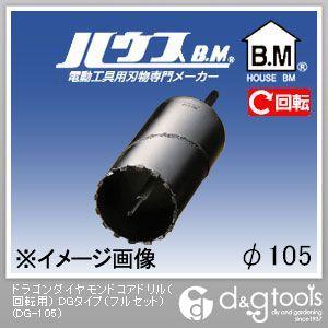 ドラゴンダイヤモンドコアドリル(回転用)DGタイプ(フルセット)  105mm DG-105
