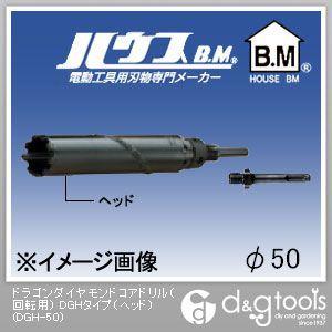 ドラゴンダイヤモンドコアドリル(回転用) DGHタイプ(ヘッドのみ)  50mm DGH-50