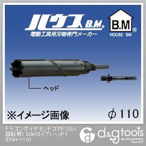 ドラゴンダイヤモンドコアドリル(回転用) DGHタイプ(ヘッドのみ)  110mm DGH-110