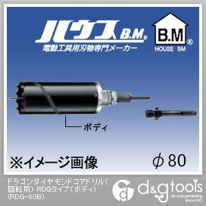 ドラゴンダイヤモンドコアドリル(回転用) RDGタイプ(ボディのみ)  80mm RDG-80B