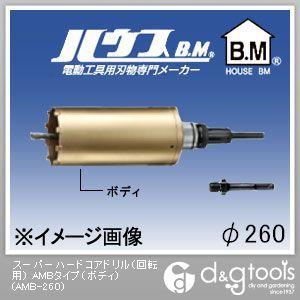 スーパーハードコアドリル(回転用) AMBタイプ(ボディのみ) 260mm (AMB-260)