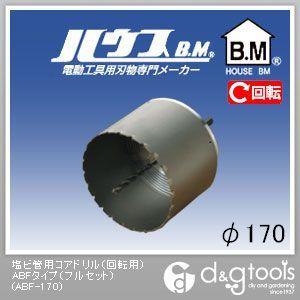 塩ビ管用コアドリル(回転用) ABFタイプ(フルセット) 170mm (ABF-170)