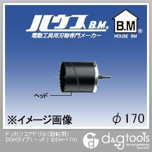 ドッカンコアドリル(回転用) DDHタイプ(ヘッドのみ) 170mm (DDH-170)