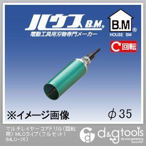 マルチレイヤーコアドリル(回転用) MLCタイプ(フルセット)  35mm MLC-35