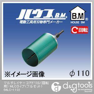 マルチレイヤーコアドリル(回転用) MLCタイプ(フルセット)  110mm MLC-110