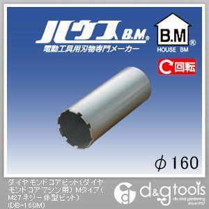 ダイヤモンドコアビット(ダイヤモンドコアマシン用) Mタイプ(M27ネジ一体型ビット) 160mm (DB-160M)