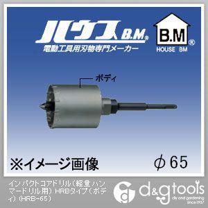 インパクトコアドリル(軽量ハンマードリル用) HRBタイプ(ボディのみ) 65mm (HRB-65)