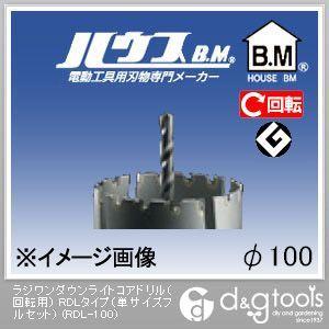 ラジワンダウンライトコアドリル(回転用)RDLタイプ(単サイズフルセット)  100mm RDL-100