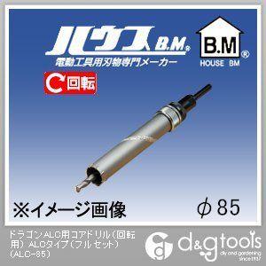 ドラゴンALC用コアドリル(回転用) ALCタイプ(フルセット) 85mm (ALC-85)