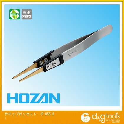 ホーザン 竹チップピンセット   P-855-B