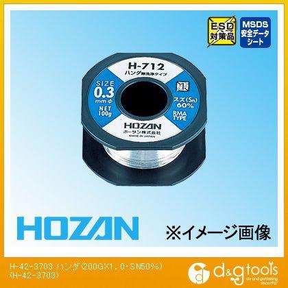 ハンダ(200GX1.0・SN50%)   H-42-3703