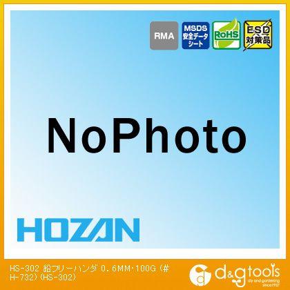 HOZAN鉛フリーハンダ100g   HS-302