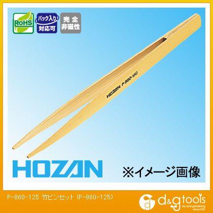 ホーザン 竹ピンセット   P-860-125   作業用ピンセット ピンセット