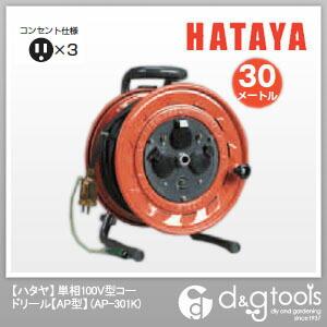 単相100V型電工ドラム (AP-301K)