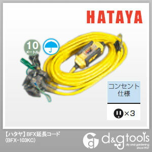 ハタヤ/HATAYA BFX延長コード屋外用 過負担短絡保護兼用型 漏電遮断器付延長コード   BFX-103KC