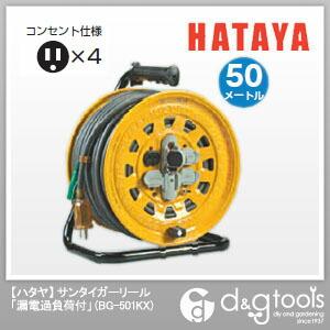 サンタイガーリール「漏電過負荷付」 漏電遮断付アース付電工ドラム コードリール (BG-501KX)