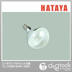 バラストレス水銀ランプ300W 交換球 (BHRF-300W)