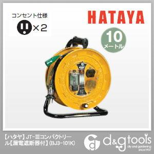 JT-III コンパクトリール 漏電遮断器付アース付 電工ドラム   BJ3-101K