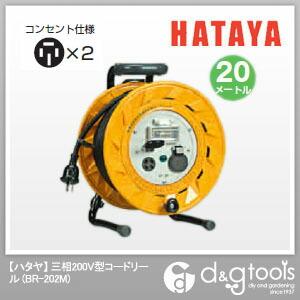 三相200V型コードリール 漏電遮断器付アース付 漏電遮断器付 電工ドラム・電工リール (BR-202M)