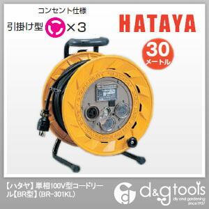 単相100V型コードリールBR型漏電遮断器付電工ドラム   BR-301KL