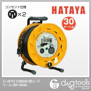 三相200V型コードリール 漏電遮断器付アース付 電工ドラム・電工リール (BR-302M)