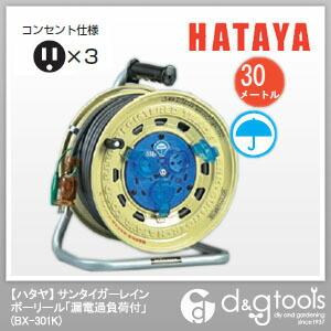 ハタヤサンタイガーレインボーリール単相100V30mアース・ブレーカー付   BX-301K