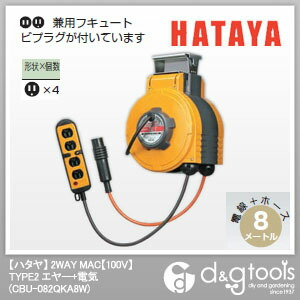 2WAY MAC 100V TYPE2 エアー+電気   CBU-082QKA8W