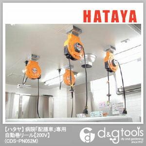 病院「配膳車」専用自動巻リール 200V (CDS-PN052M)