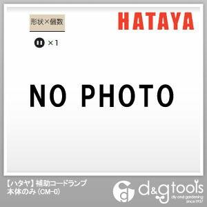 ハタヤ/HATAYA 補助コードハンドランプ 本体のみ 白熱灯ハンドランプ   CM-0